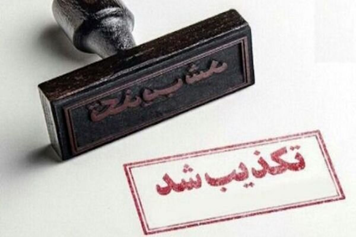 تکذیب خبر شهادت مأمور نیروی انتظامی در «نرماشیر» کرمان