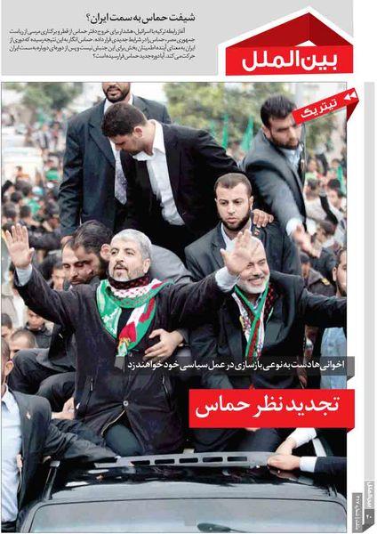 تجدید نظر حماس