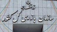 سازمان بازرسی درباره انتخاب زاکانی اظهارنظر نکرده است