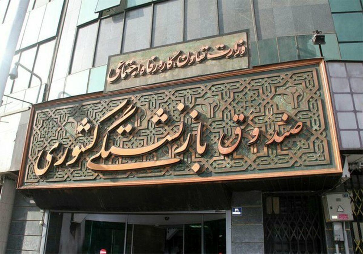 حقوق بازنشستگان 99| امروز عیدی بازنشستگان کشوری واریز می شود
