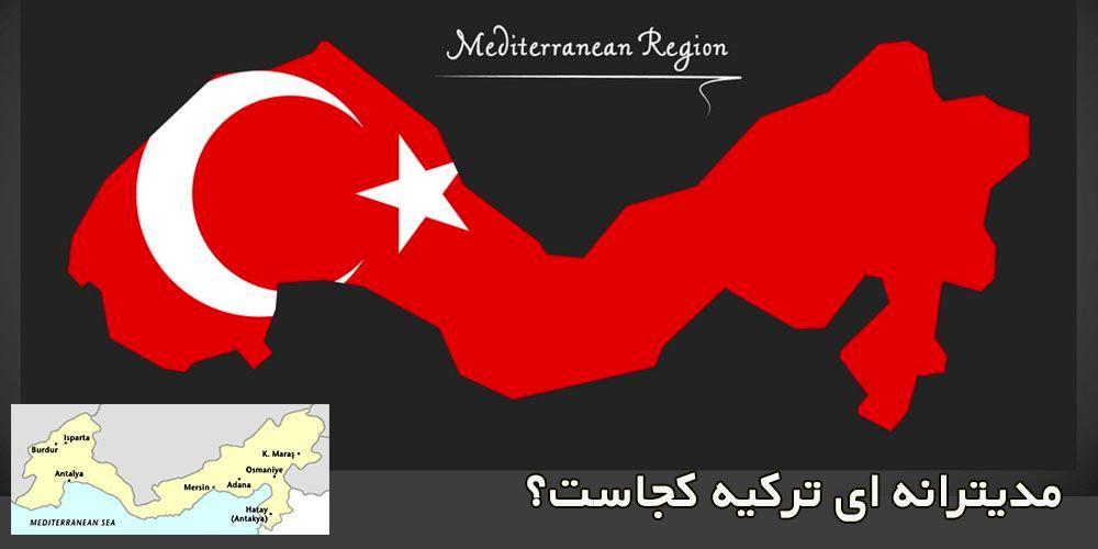 منطقه مدیترانه ای ترکیه: به بهشت خوش آمدید