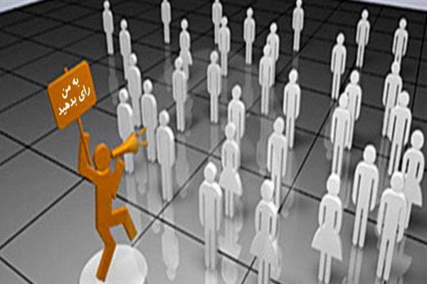 تبلیغ خانه به خانه کاندیداها/ از وعدههای توخالی تا القاب پوشالی