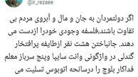 توئیت جدید محسن رضایی خطاب به دولتمردان