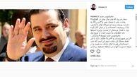 """پشت پرده استعفای """"سعد حریری"""" از زبان """"محسن رضایی"""""""