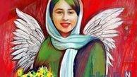 واکنش چهره ها به قتل رومینا اشرفی