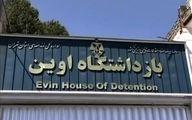 روایت خبرنگار تسنیم از حضور دو روزه در اوین