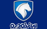 ثبت نام خودرو99/خبر ویژه برای ثبت نام ایران خودرو