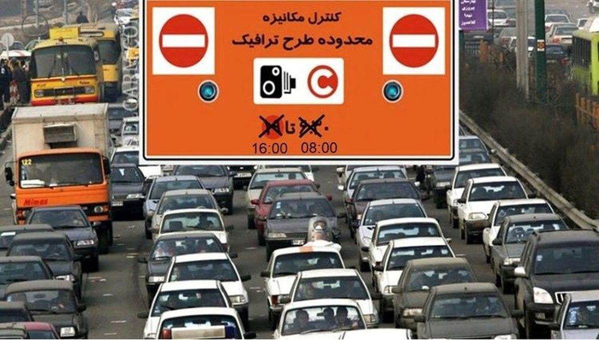 طرح ترافیک۹۹/خبر خوش درباره طرح ترافیک