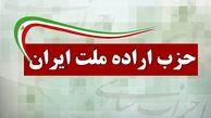21 عضو جدید شورای مرکزی حزب اراده ملت انتخاب شدند