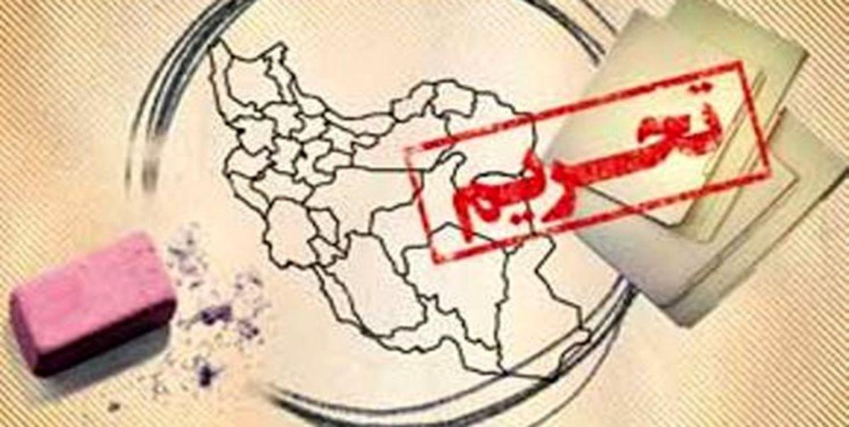 گزارش مرکز پژوهشهای مجلس از جاده پر پیچ و خم «رفع تحریمها»