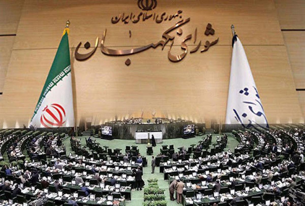 آیا مجلس برای شورای نگهبان تعیین تکلیف میکند؟!