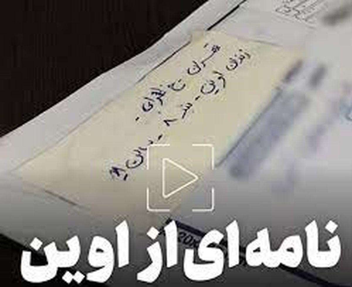 ماجرای نامه اینستاگرامی خانواده یک زندانی به اژه ای