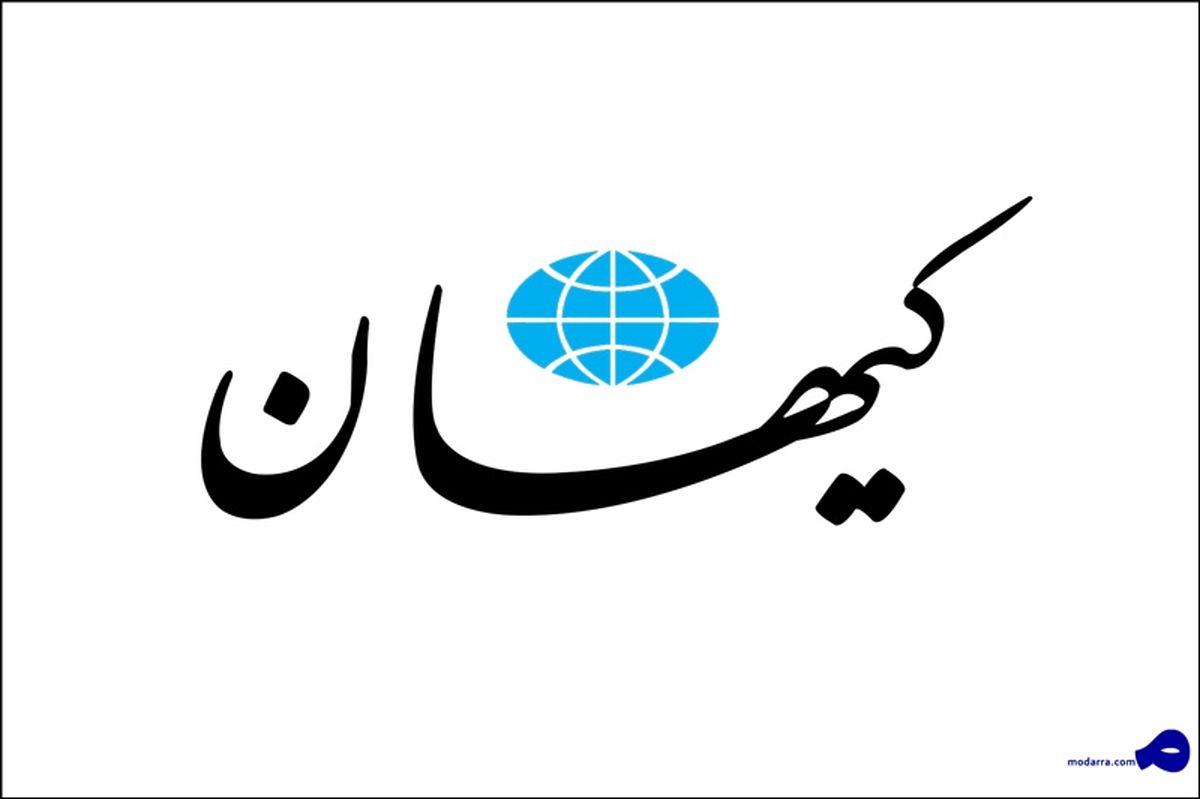 کیهان : حسن روحانی از موضع طلبکاری و شقالقمر حرف میزند