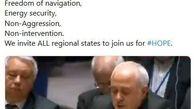 توئیت ظریف درباره حضورش در شورای امنیت سازمان ملل