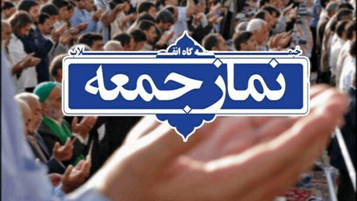 اقامه نماز جمعه ۱۳ فروردین در ۲۸ شهر استان تهران لغو شد