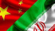 آمریکا و اروپا نگران روابط خوب ایران با چین