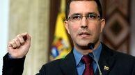 وزیر خارجه ونزوئلا: روابط راهبردی خود را با ایران تقویت میکنیم