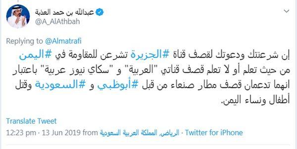 خبرنگار سعودی خواستار حمله عربستان و امارات به قطر شد