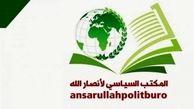 انصارالله: سازمان ملل نام خود را در فهرست ننگ قرار داد