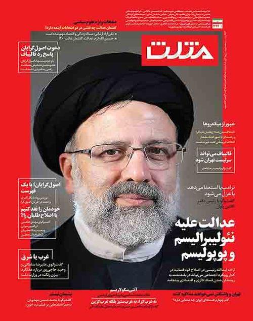 شماره جدید مجله مثلث منتشر شد + عکس