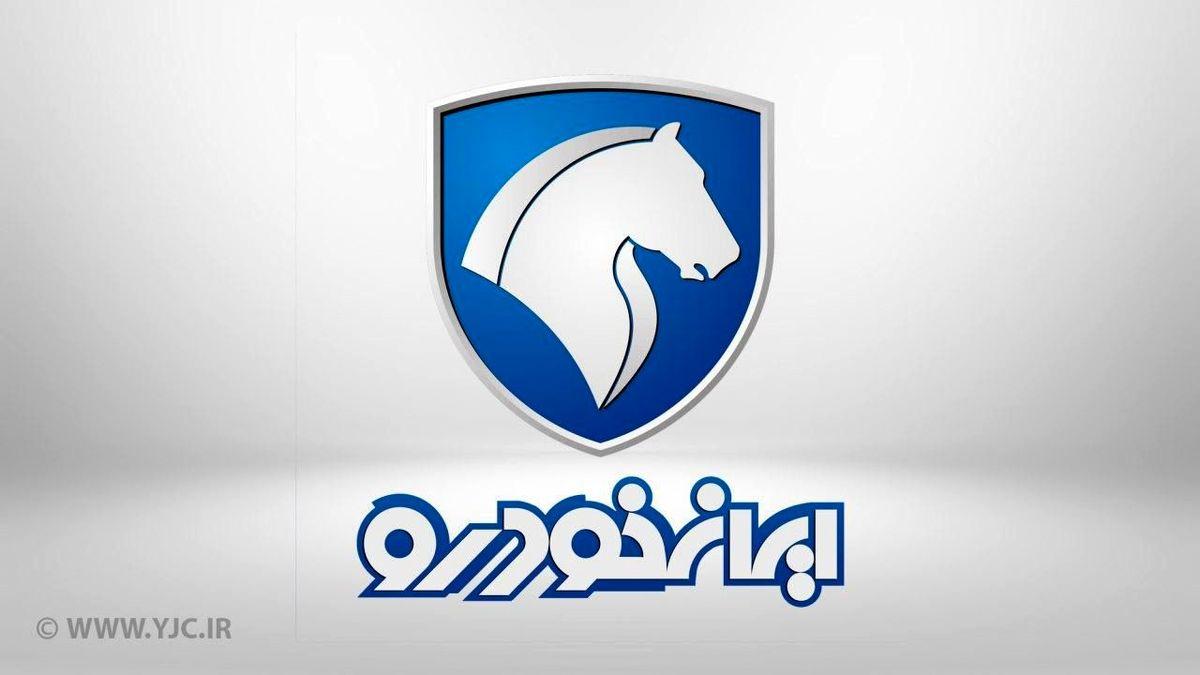 امتا/جزئیات قرعه کشی فروش فوری ۵ محصول ایران خودرو
