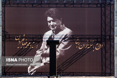 خاکسپاری محمد رضا شجریان