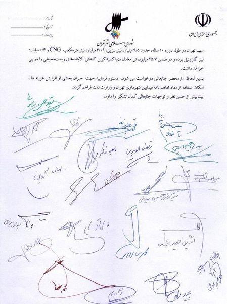 نامه اعضای شورای شهر تهران به رئیس جمهور درباره طرح توسعه حمل و نقل
