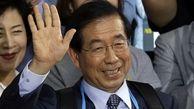 شهردار پایتخت کرهجنوبی گم شده است+ جزئیات