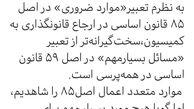 واکنش توئیتری وزیر فرهنگ به طرح صیانت از اینترنت مجلس