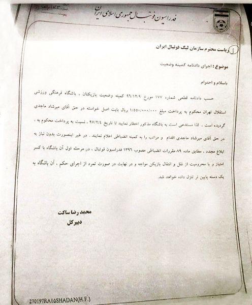 شکایت جدید از استقلال/ آبیپوشان در خطر کسر امتیاز + عکس